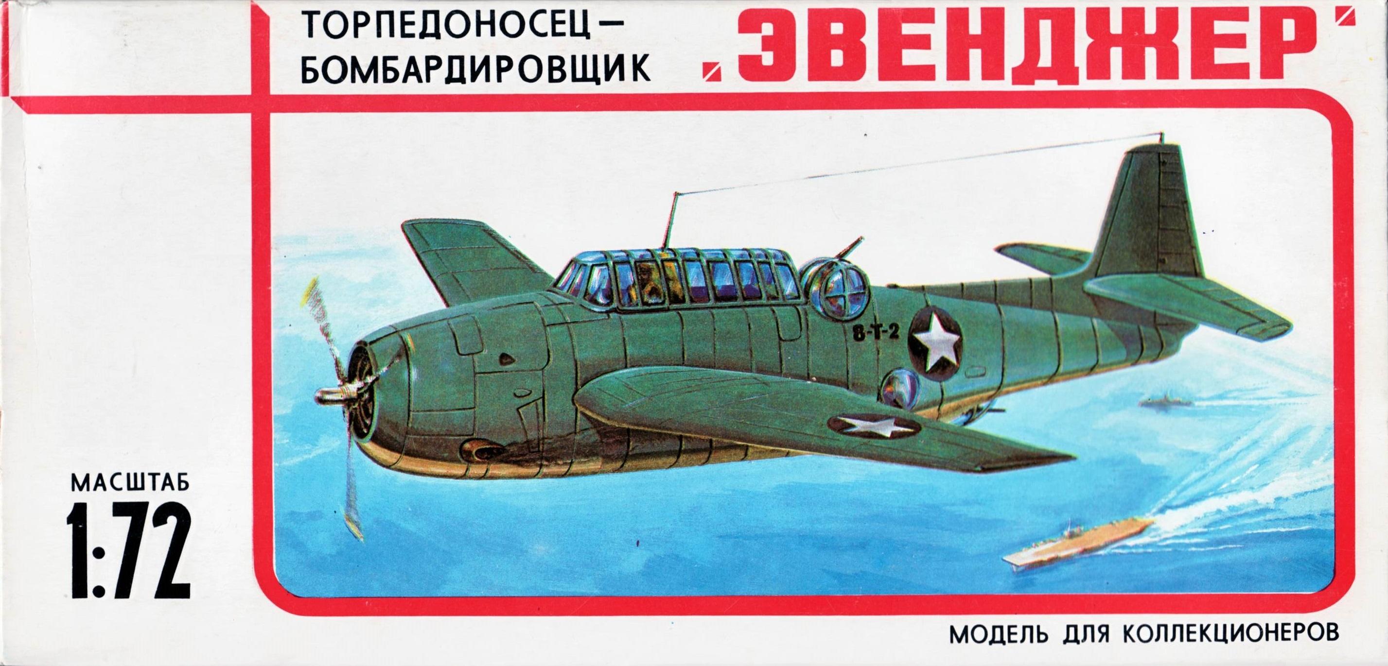 "F244 ""Эвенджер"" производства кооператива МИК"