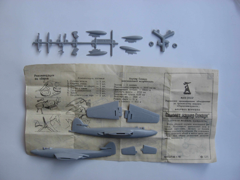 "F328 Hawker ""Sea Hawk"" (ДФИ, раннее издание) Image"