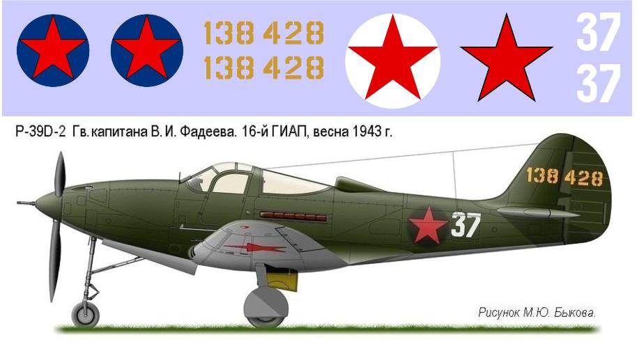 """Декаль для Bell P-39 """"Aircobra"""" (F415)-USSR Image"""