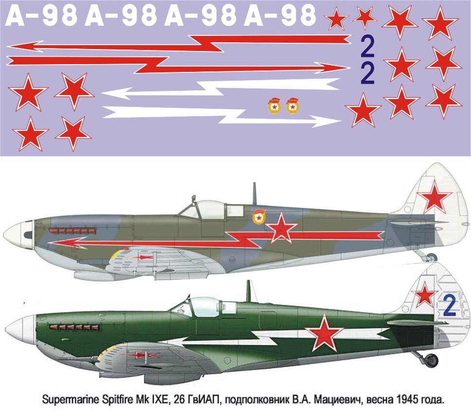 "Декаль Supermarine ""Spitfire"" Mk.IX-USSR Image"