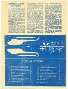 """""""Вертолет МИ-4"""" - инструкция из комплекта выпуска 1979-1980 гг."""