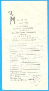 """""""Pourquoi Pas?"""" - вкладыш ОТК из комплекта ПО """"Сихарули"""", 1990 г."""