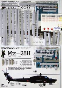 Декаль для модели Ми-28Н
