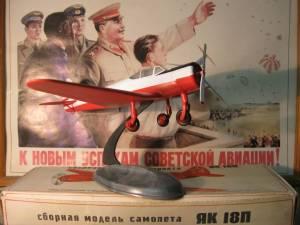 Яковлев Як-18П