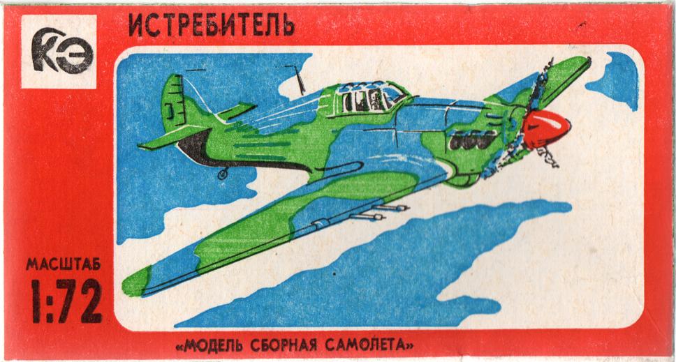 """F171 Hawker """"Hurricane"""" производства """"Эксперимент"""""""