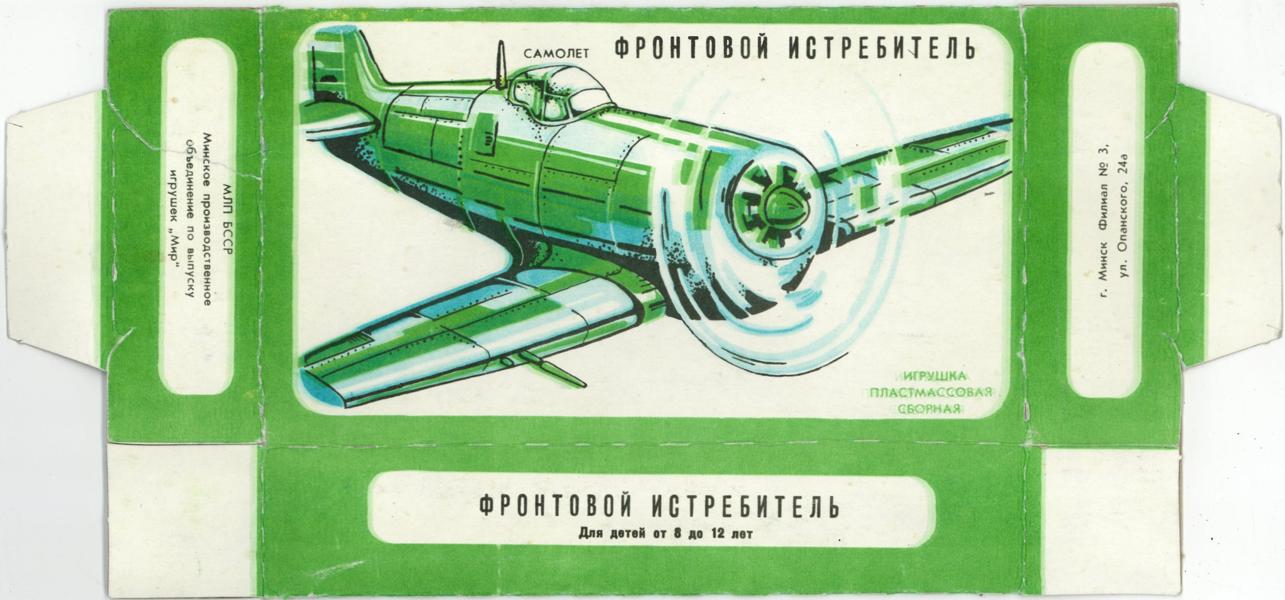 "F233 Supermarine ""Spitfire"" VII/IX производства ПО ""МИР"""