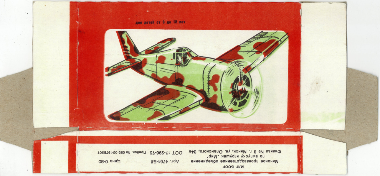 "F245 Grumman F6F-3 ""Hellcat"" производства ПО ""МИР"""