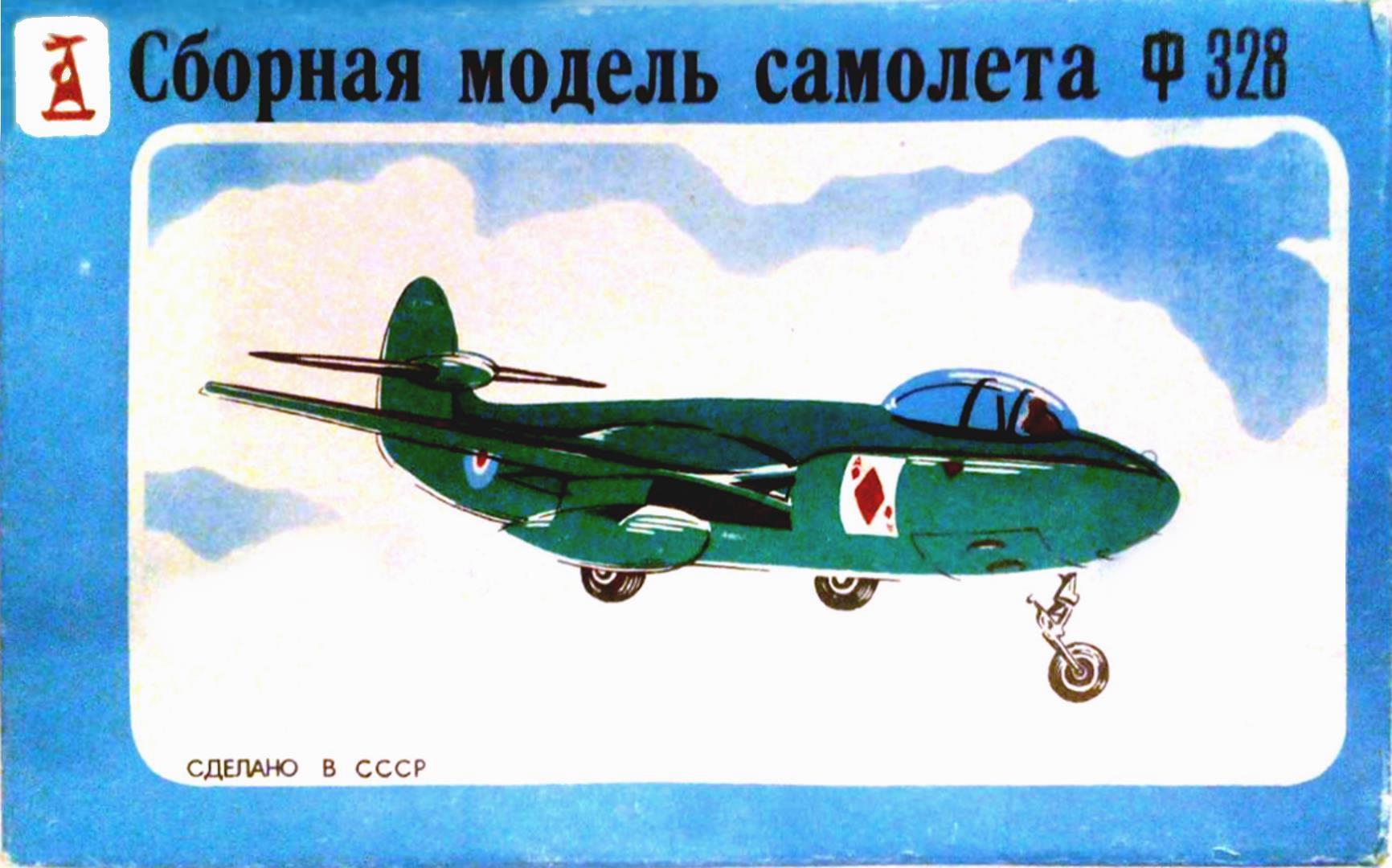 "F328 Hawker ""Sea Hawk""  производства ДФИ"