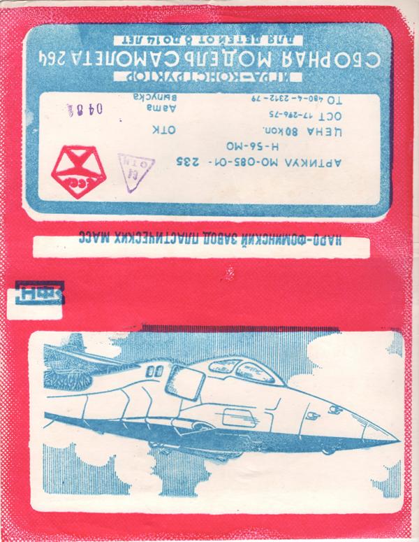 """F402 SEPECAT """"Jaguar"""" [НФЗПМ, позднее издание] Image"""