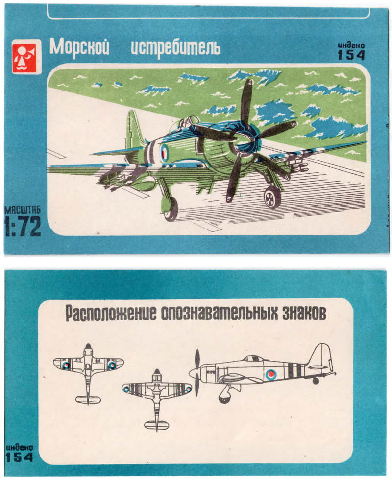 "F154 Hawker ""Sea Fury"" производства ""Ташигрушка"""